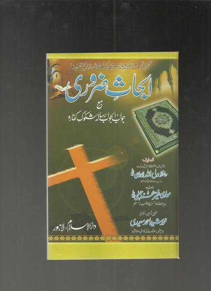 Abhas e zaroori muslims and critians download pdf book