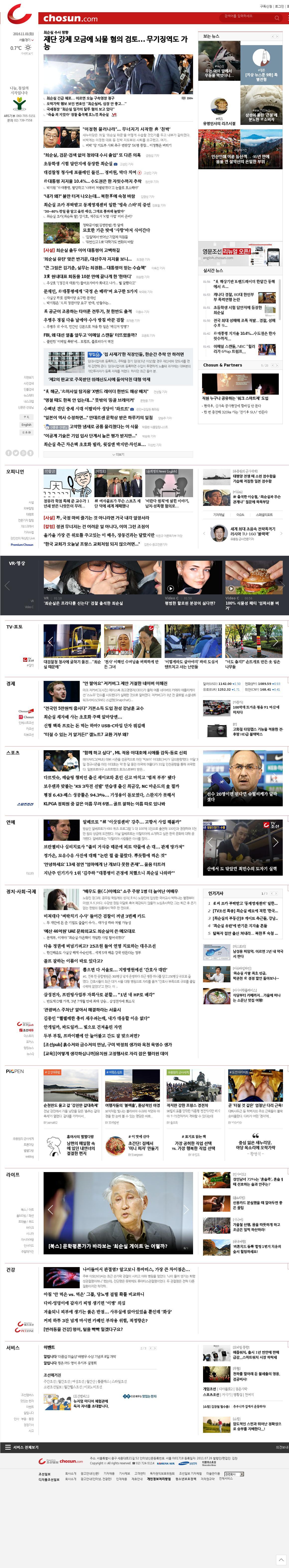 chosun.com at Tuesday Nov. 1, 2016, 2:02 a.m. UTC