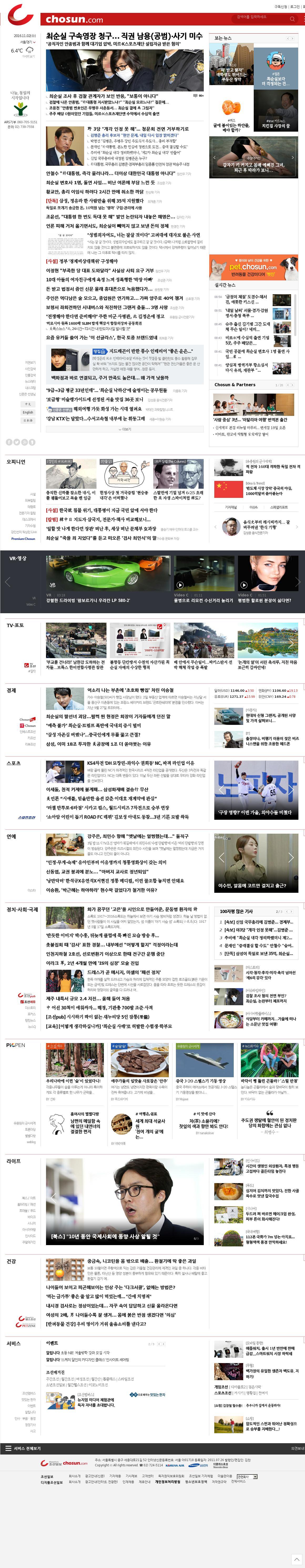 chosun.com at Wednesday Nov. 2, 2016, 9:02 a.m. UTC
