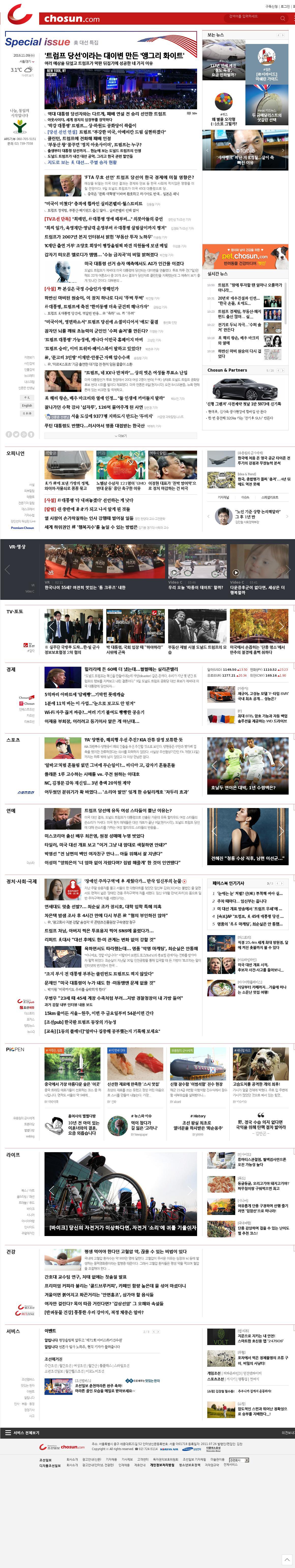 chosun.com at Wednesday Nov. 9, 2016, 12:02 p.m. UTC