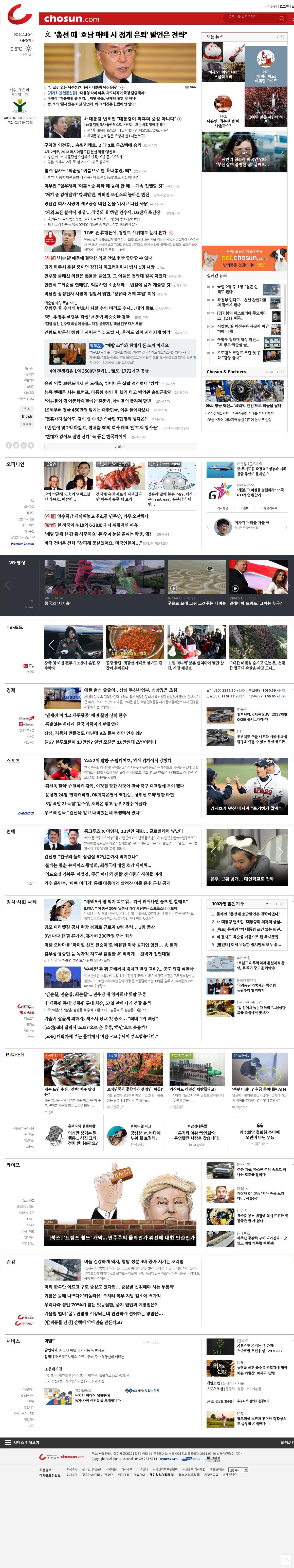 chosun.com at Tuesday Nov. 15, 2016, 8:02 p.m. UTC