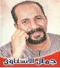 جمال الاسناوى